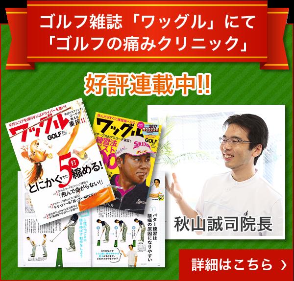 ゴルフ雑誌「ワッグル」にて「ゴルフの痛みクリニック」好評連載中!